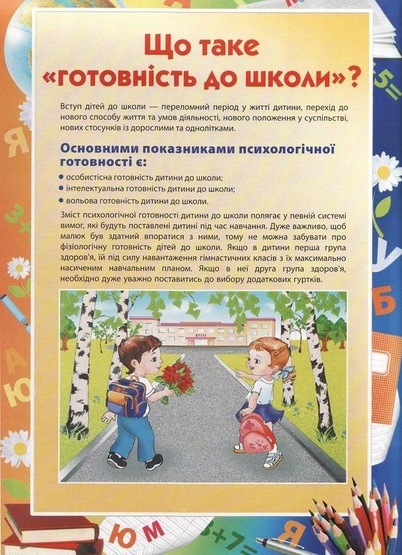 """ДНЗ №4 """"Вишенька"""" - Батькам майбутніх першокласників"""